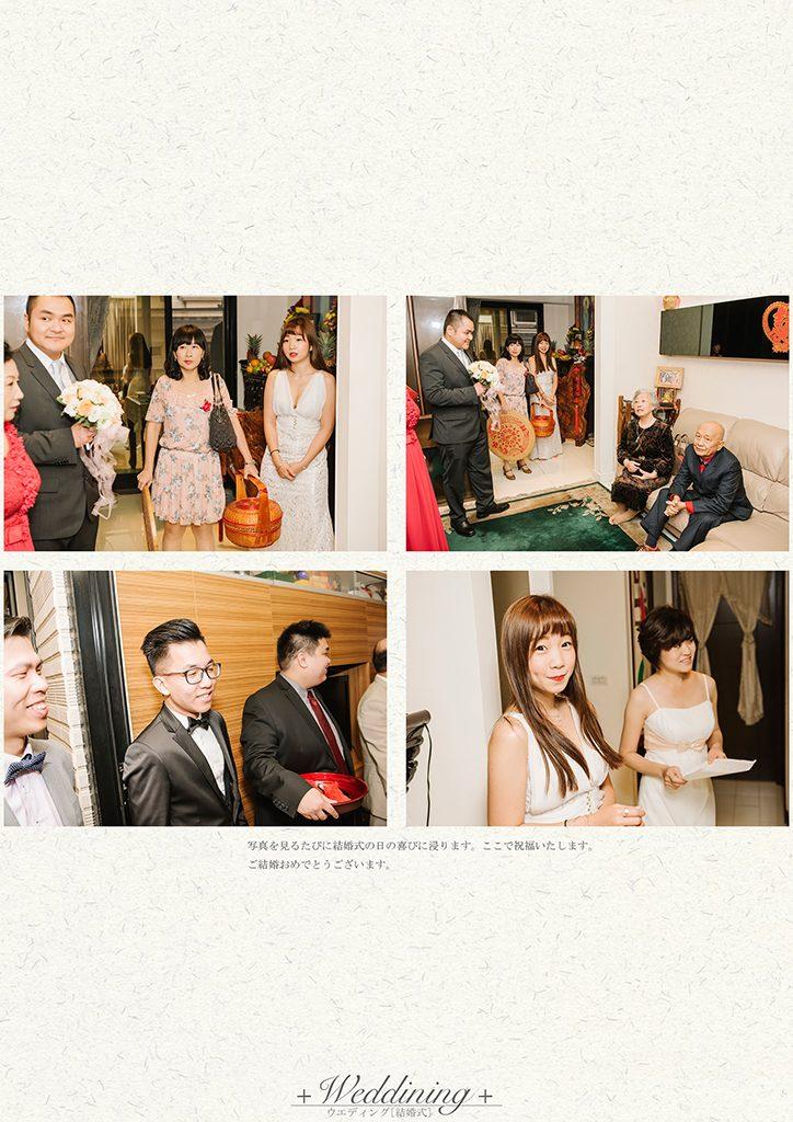 29 4 724x1024 - 【婚禮紀錄】至揚&京玉 高雄 早儀午宴