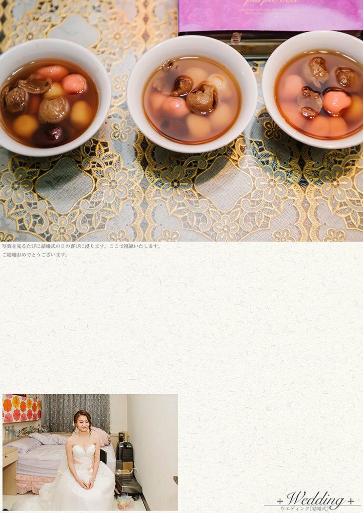 30 4 724x1024 - 【婚禮紀錄】至揚&京玉 高雄 早儀午宴