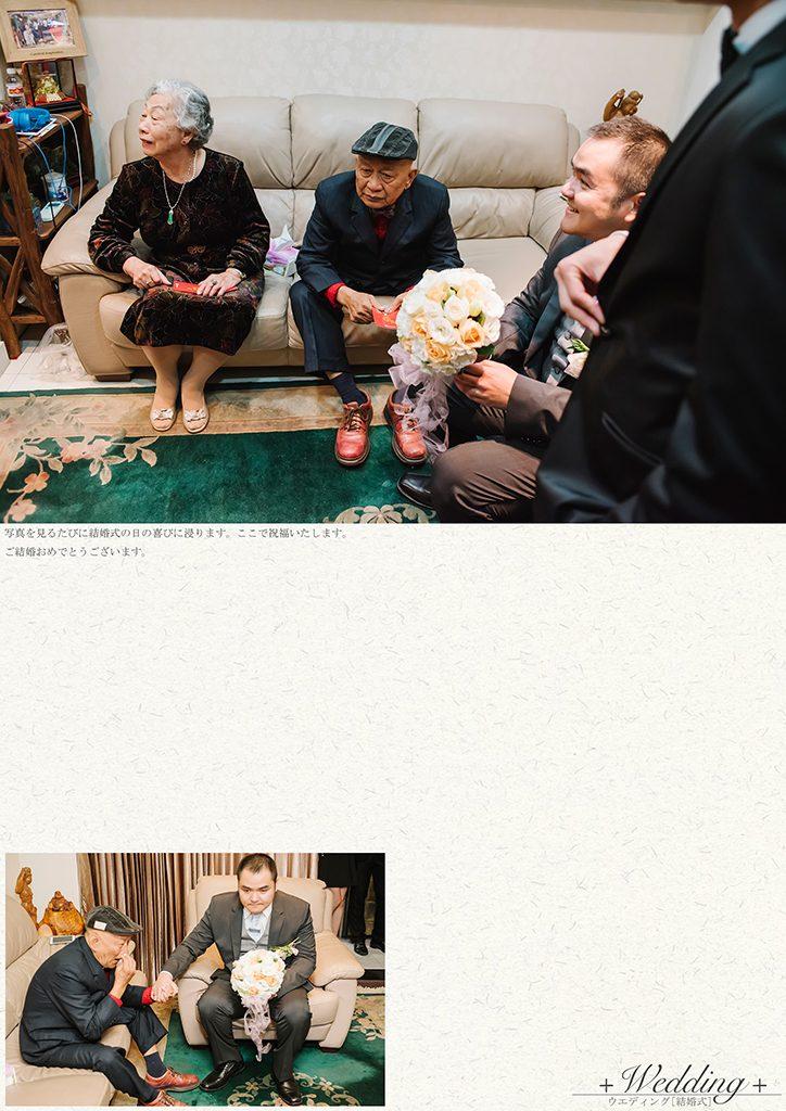 33 4 724x1024 - 【婚禮紀錄】至揚&京玉 高雄 早儀午宴