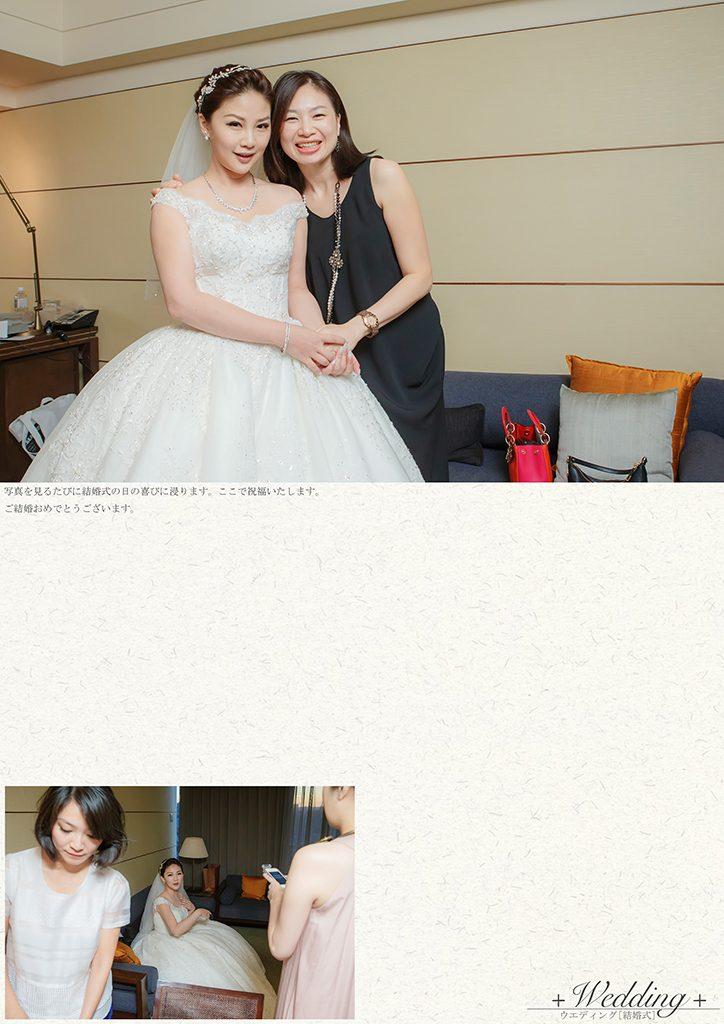 39 1 724x1024 - 【婚禮記錄】士泓&若晴 台北 單午宴