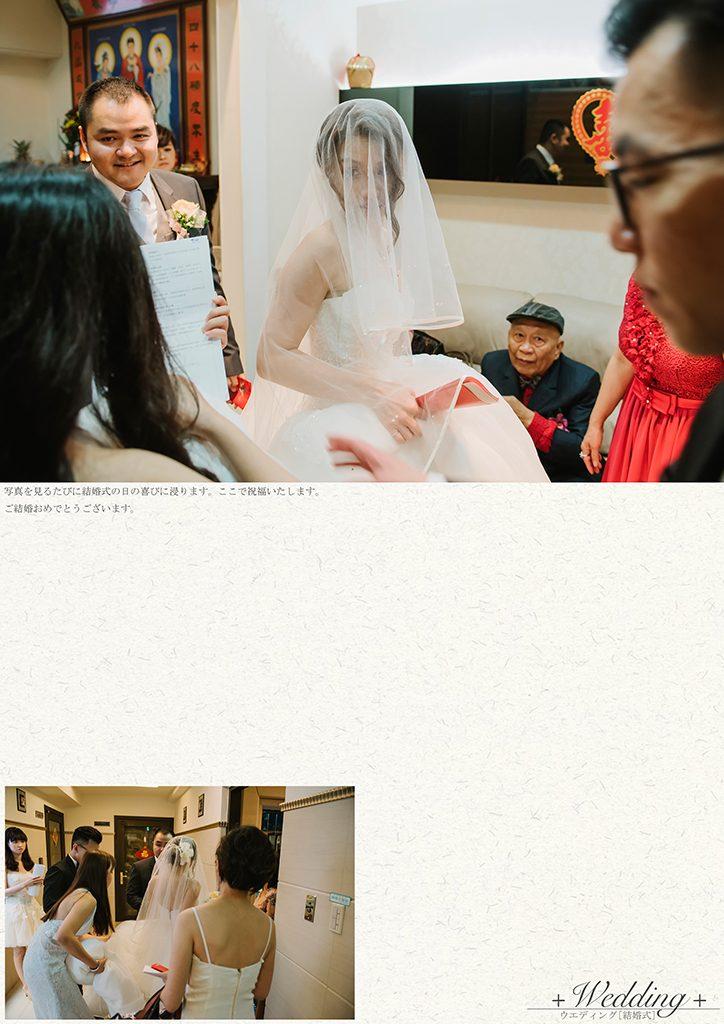 49 4 724x1024 - 【婚禮紀錄】至揚&京玉 高雄 早儀午宴