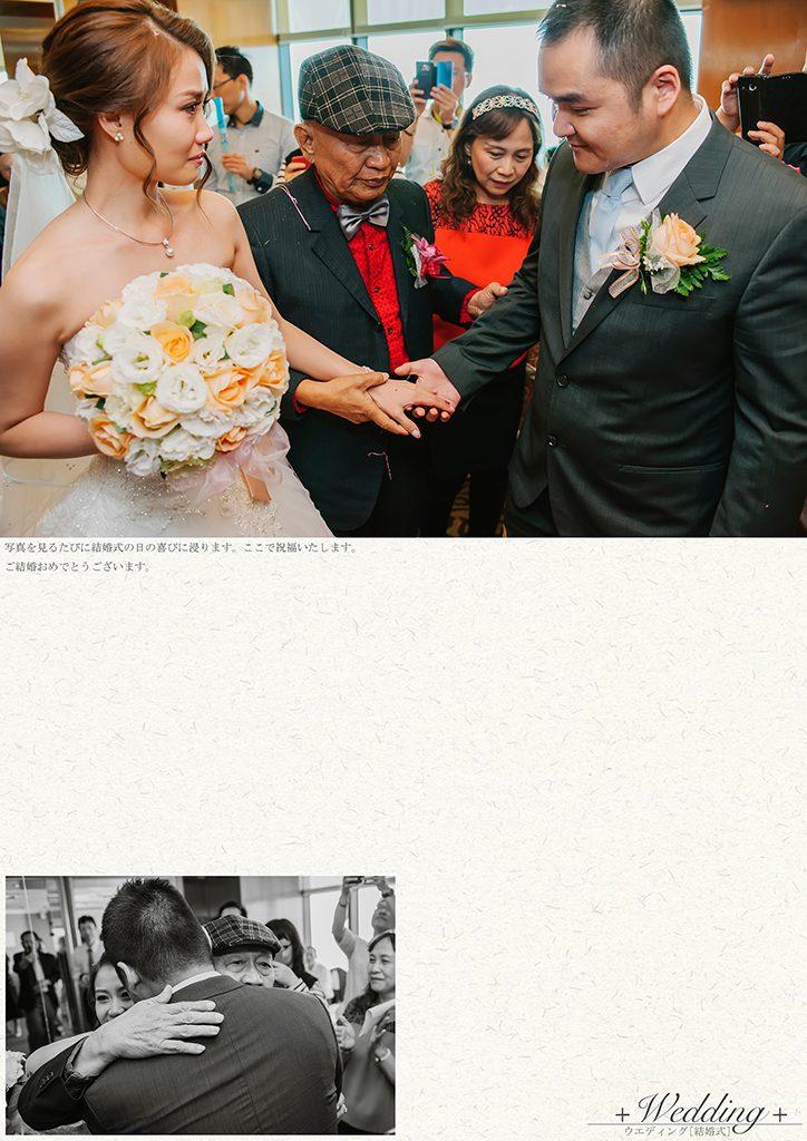 90 3 724x1024 - 【婚禮紀錄】至揚&京玉 高雄 早儀午宴