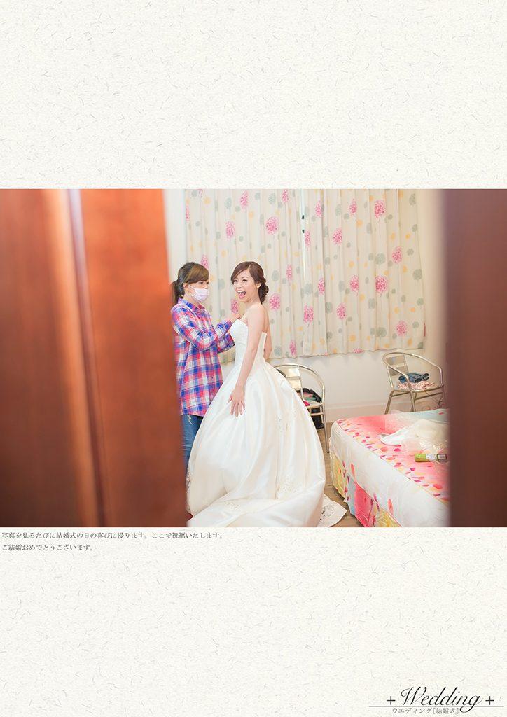 DFP3035 724x1024 - 【婚禮記錄】楷霖&薺萱 屏東 早儀晚宴
