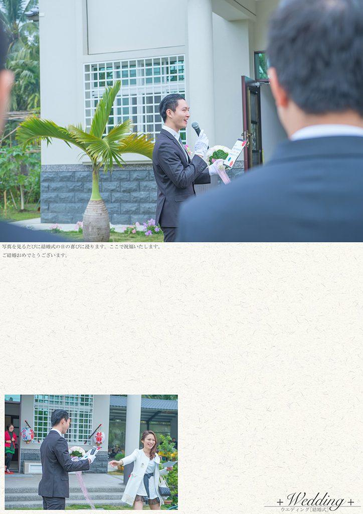DFP3107 724x1024 - 【婚禮記錄】楷霖&薺萱 屏東 早儀晚宴